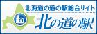 北海道「道の駅」連絡会へ