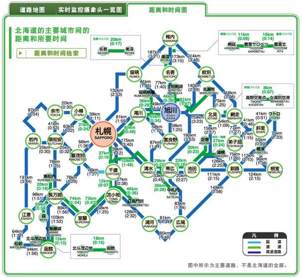 北海道道路信息综合指南网站 北海道驾驶导航 满载有关驾车兜风的情报!